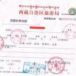How to get the Tibet travel permit | Tibet travel