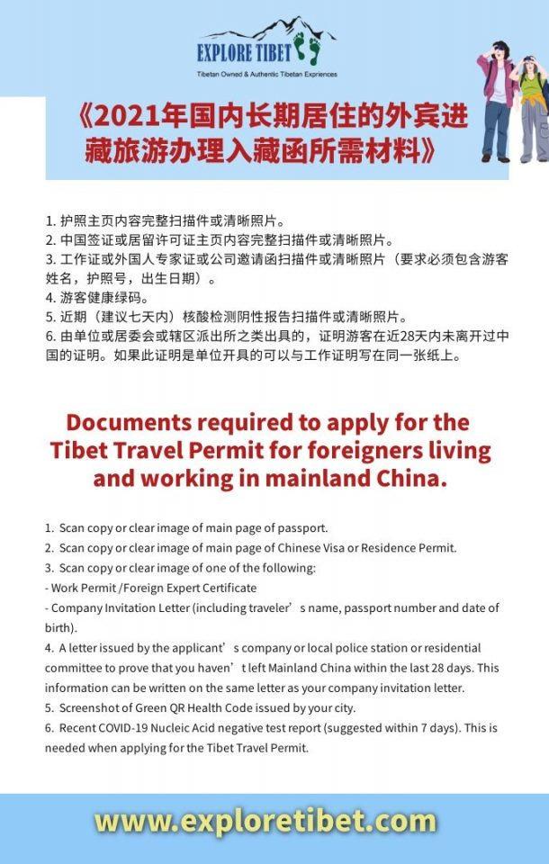 Tibet travel news: Tibet travel permit updated.
